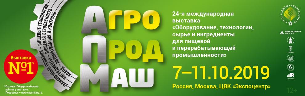 Выставка Агропродмаш 7-11 октября 2019 года Москва Экспоцентр