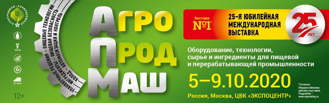 Выставка Агропродмаш 5-9 октября 2020 года Москва Экспоцентр