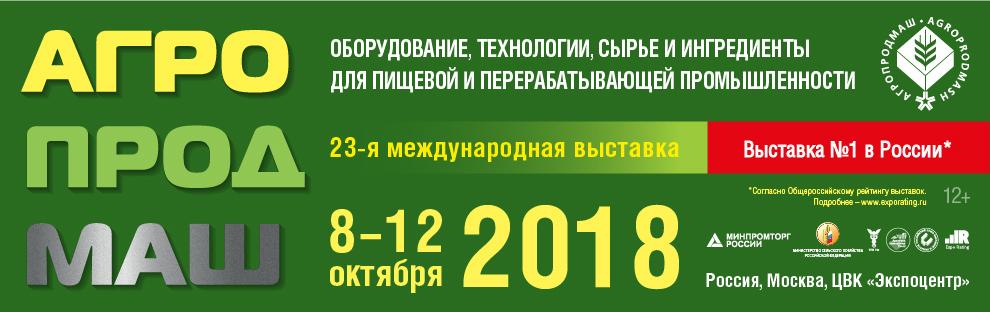 Выставка Агропродмаш 8-12 октября 2018 года Москва Экспоцентр