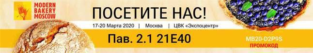Выставка «Modern Bakery Moscow 2020  Современное Хлебопечение» 17 - 20 марта 2020 Москва Экспоцентр