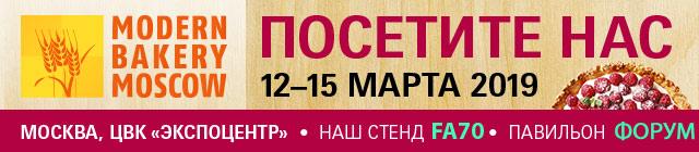 Выставка «Modern Bakery Moscow 2019  Современное Хлебопечение» 12 - 15 марта 2019 Москва Экспоцентр