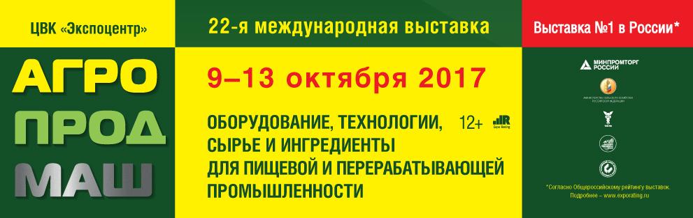 Выставка Агропродмаш 9-13 октября 2017 года Москва Экспоцентр