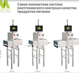 Рентгеновский контроль Midmeki